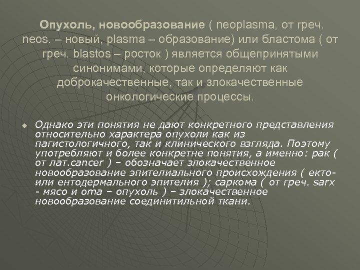 Опухоль, новообразование ( neoplasma, от греч. neos. – новый, plasma – образование) или бластома