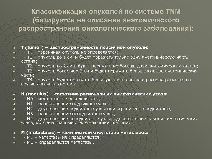Классификация опухолей по системе TNM (базируется на описании анатомического распространения онкологического заболевания): u u
