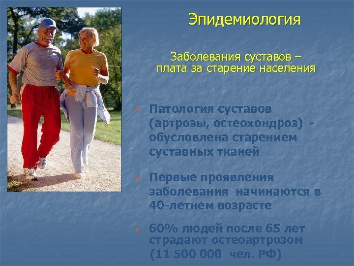 Эпидемиология Заболевания суставов – плата за старение населения § § Патология суставов (артрозы, остеохондроз)
