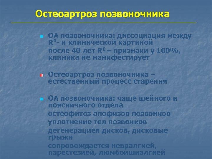 Остеоартроз позвоночника n ОА позвоночника: диссоциация между R 0 - и клинической картиной после