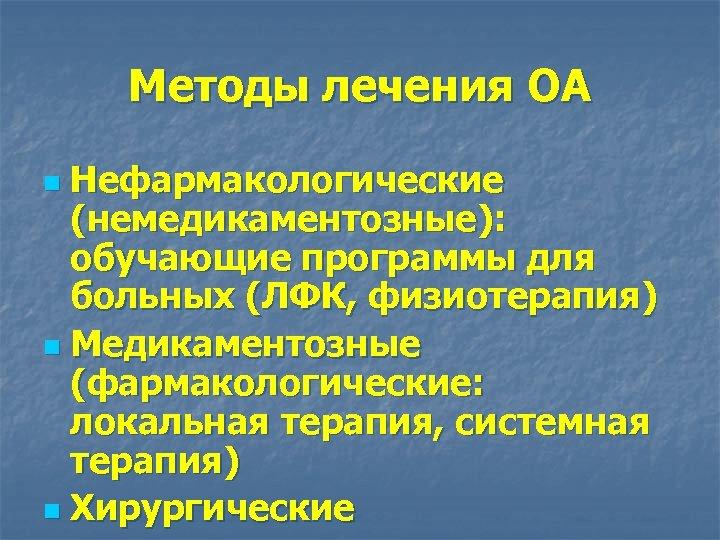 Методы лечения ОА Нефармакологические (немедикаментозные): обучающие программы для больных (ЛФК, физиотерапия) n Медикаментозные (фармакологические: