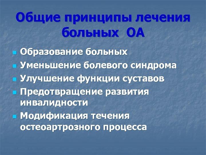 Общие принципы лечения больных ОА n n n Образование больных Уменьшение болевого синдрома Улучшение