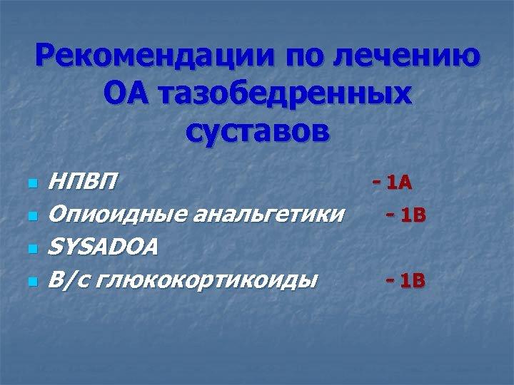 Рекомендации по лечению ОА тазобедренных суставов n n НПВП Опиоидные анальгетики SYSADOA В/с глюкокортикоиды