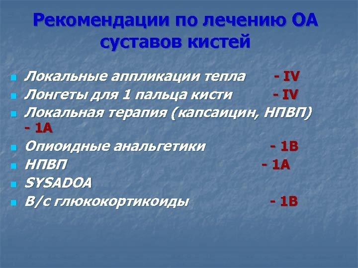 Рекомендации по лечению ОА суставов кистей n n n n Локальные аппликации тепла -