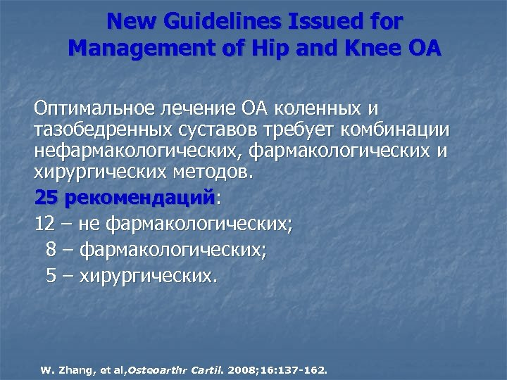 New Guidelines Issued for Management of Hip and Knee ОА Оптимальное лечение ОА коленных