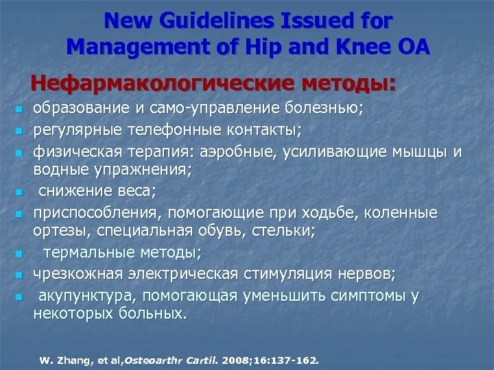 New Guidelines Issued for Management of Hip and Knee ОА Нефармакологические методы: n образование