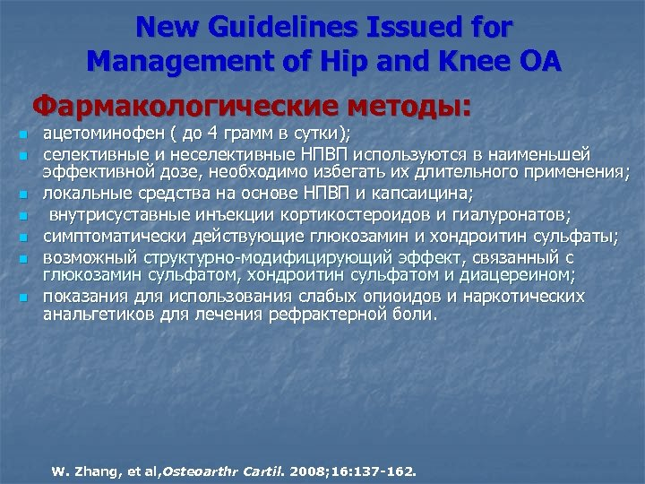 New Guidelines Issued for Management of Hip and Knee ОА Фармакологические методы: n n
