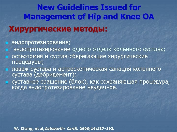 New Guidelines Issued for Management of Hip and Knee ОА Хирургические методы: n n