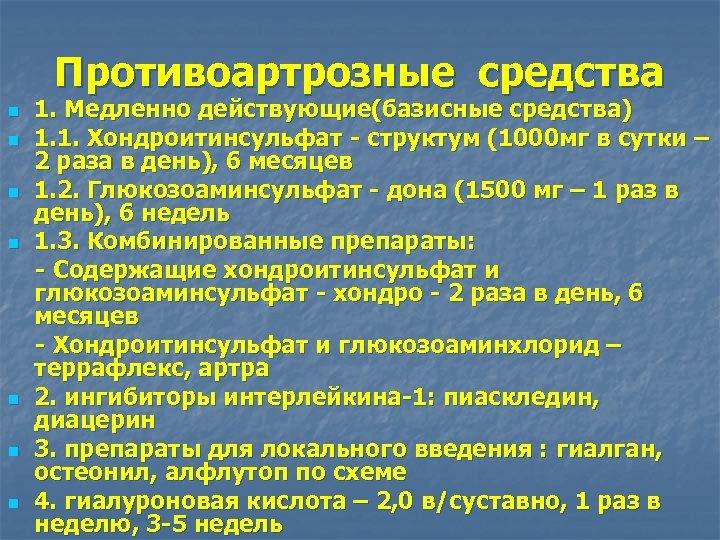 Противоартрозные средства 1. Медленно действующие(базисные средства) n 1. 1. Хондроитинсульфат - структум (1000 мг