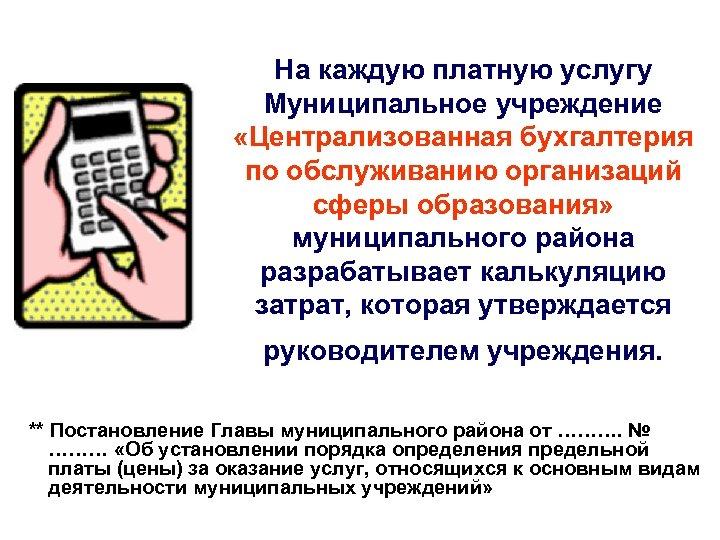 На каждую платную услугу Муниципальное учреждение «Централизованная бухгалтерия по обслуживанию организаций сферы образования» муниципального