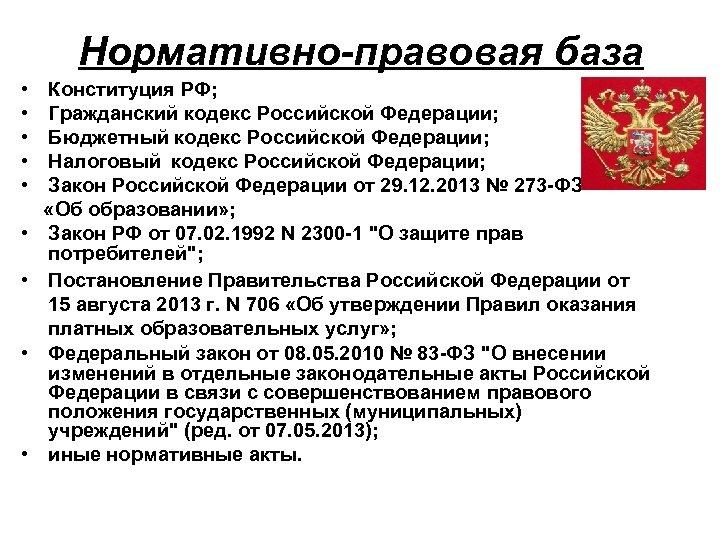 Нормативно-правовая база • • • Конституция РФ; Гражданский кодекс Российской Федерации; Бюджетный кодекс Российской