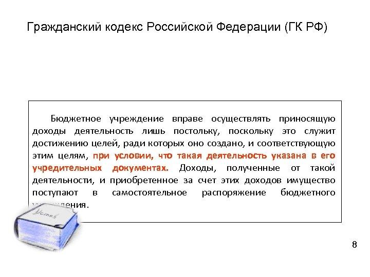 Гражданский кодекс Российской Федерации (ГК РФ) Бюджетное учреждение вправе осуществлять приносящую доходы деятельность лишь
