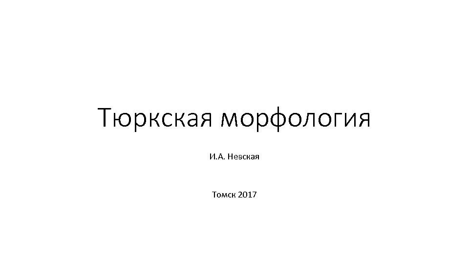 Тюркская морфология И. А. Невская Томск 2017