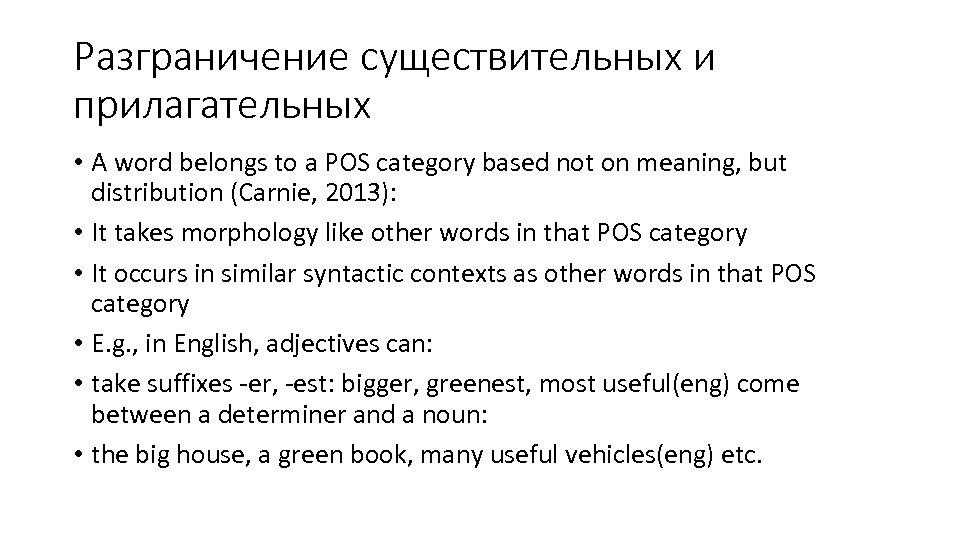 Разграничение существительных и прилагательных • A word belongs to a POS category based not
