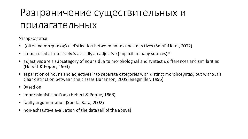 Разграничение существительных и прилагательных Утверждается • (often no morphological distinction between nouns and adjectives