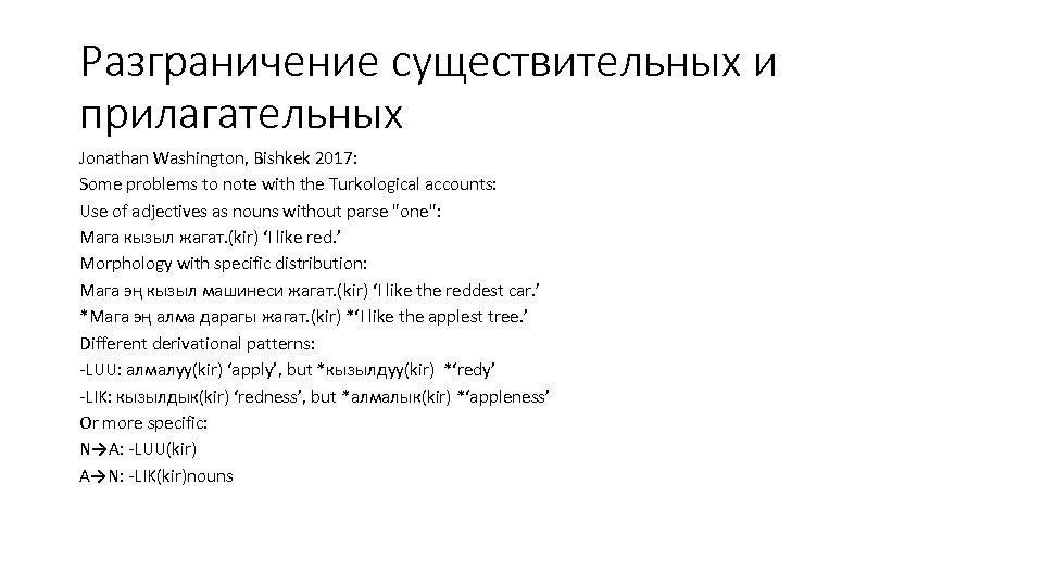 Разграничение существительных и прилагательных Jonathan Washington, Bishkek 2017: Some problems to note with the