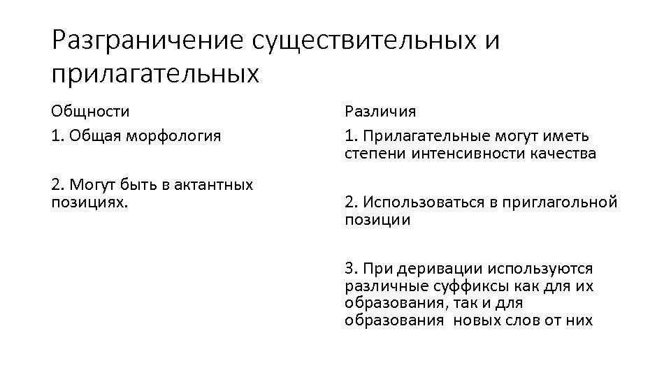 Разграничение существительных и прилагательных Общности 1. Общая морфология 2. Могут быть в актантных позициях.