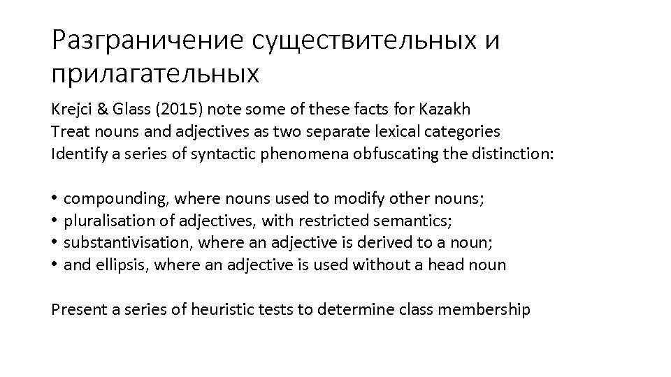 Разграничение существительных и прилагательных Krejci & Glass (2015) note some of these facts for