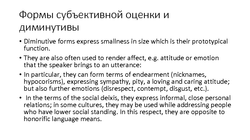 Формы субъективной оценки и диминутивы • Diminutive forms express smallness in size which is