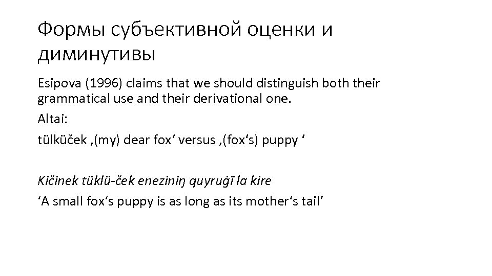 Формы субъективной оценки и диминутивы Esipova (1996) claims that we should distinguish both their