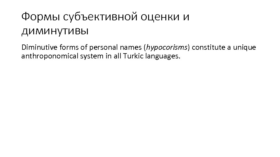 Формы субъективной оценки и диминутивы Diminutive forms of personal names (hypocorisms) constitute a unique