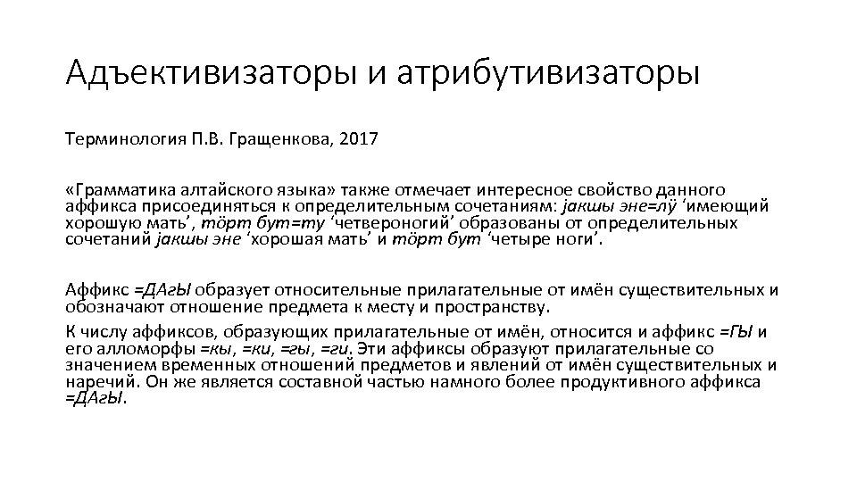 Адъективизаторы и атрибутивизаторы Терминология П. В. Гращенкова, 2017 «Грамматика алтайского языка» также отмечает интересное