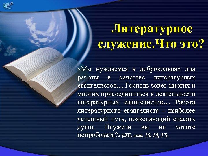 Литературное служение. Что это? «Мы нуждаемся в добровольцах для работы в качестве литературных евангелистов…
