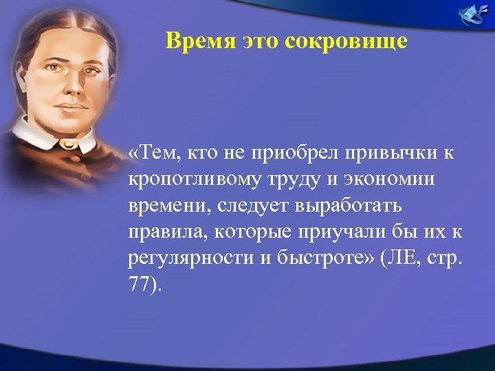 Время это сокровище «Тем, кто не приобрел привычки к кропотливому труду и экономии времени,