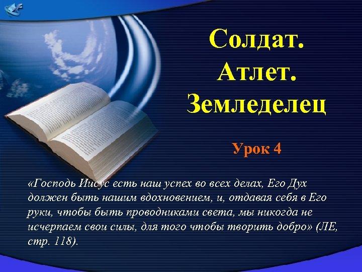 Солдат. Атлет. Земледелец Урок 4 «Господь Иисус есть наш успех во всех делах, Его