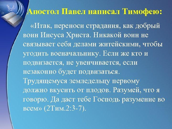 Апостол Павел написал Тимофею: «Итак, переноси страдания, как добрый воин Иисуса Христа. Никакой воин