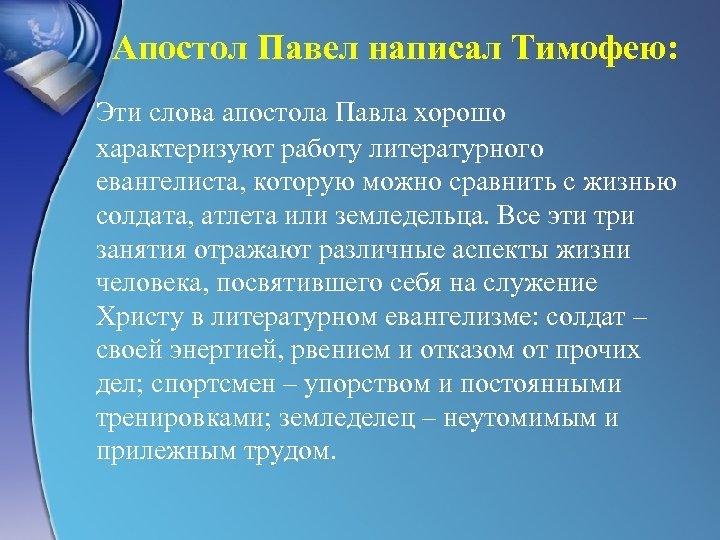 Апостол Павел написал Тимофею: Эти слова апостола Павла хорошо характеризуют работу литературного евангелиста, которую