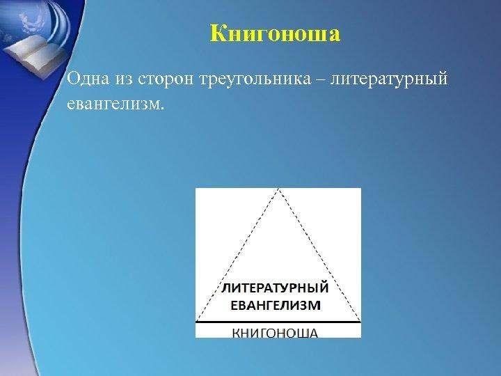 Книгоноша Одна из сторон треугольника – литературный евангелизм.