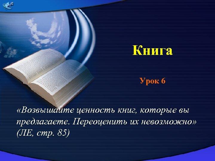 Книга Урок 6 «Возвышайте ценность книг, которые вы предлагаете. Переоценить их невозможно» (ЛЕ,