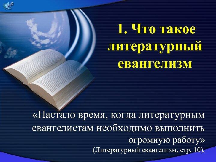 1. Что такое литературный евангелизм «Настало время, когда литературным евангелистам необходимо выполнить огромную