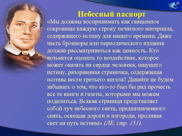 Небесный паспорт «Мы должны воспринимать как священное сокровище каждую строку печатного материала, содержащего истину