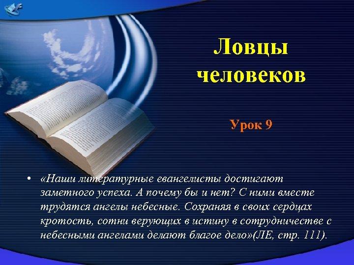 Ловцы человеков Урок 9 • «Наши литературные евангелисты достигают заметного успеха. А почему