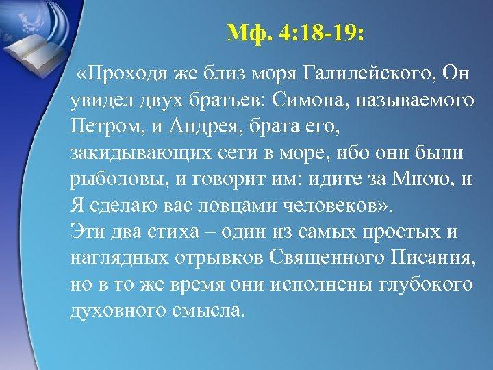 Мф. 4: 18 -19: «Проходя же близ моря Галилейского, Он увидел двух братьев: Симона,