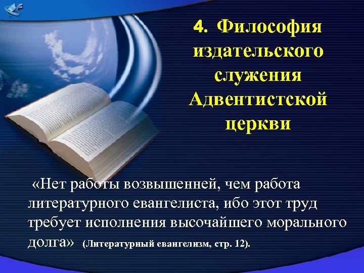 Философия издательского служения Адвентистской церкви 4. «Нет работы возвышенней, чем работа литературного евангелиста, ибо