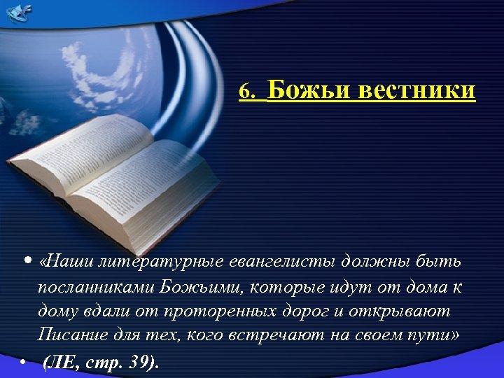 6. Божьи вестники • «Наши литературные евангелисты должны быть посланниками Божьими, которые идут от