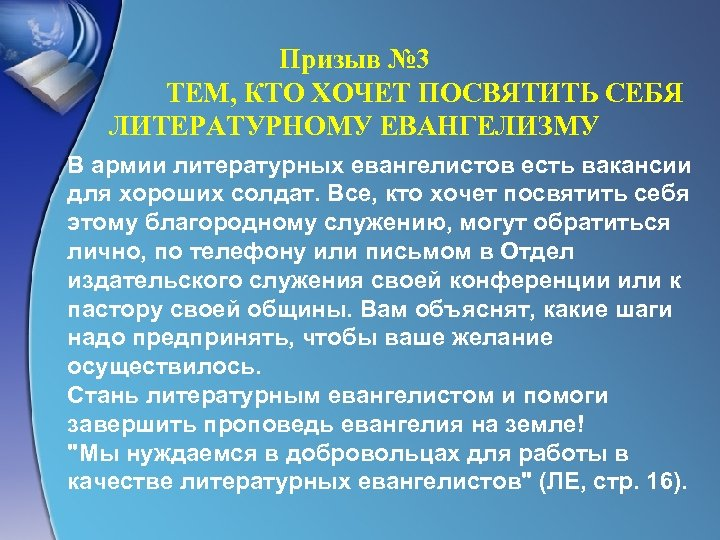Призыв № 3 ТЕМ, КТО ХОЧЕТ ПОСВЯТИТЬ СЕБЯ ЛИТЕРАТУРНОМУ ЕВАНГЕЛИЗМУ В армии литературных евангелистов