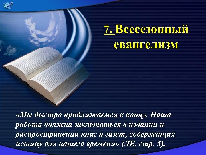 7. Всесезонный евангелизм «Мы быстро приближаемся к концу. Наша работа должна заключаться в издании