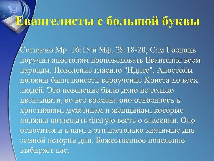 Евангелисты с большой буквы Согласно Мр. 16: 15 и Мф. 28: 18 -20, Сам