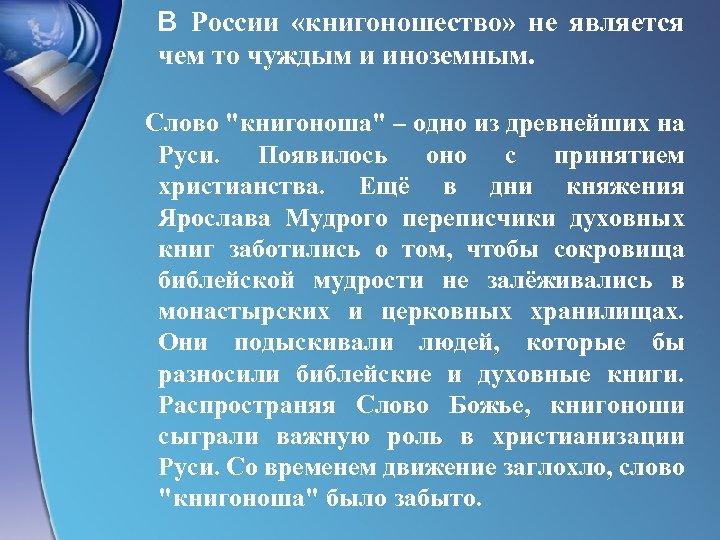 В России «книгоношество» не является чем то чуждым и иноземным. Слово