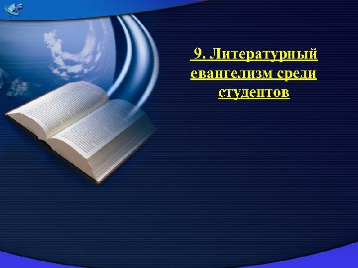 9. Литературный евангелизм среди студентов