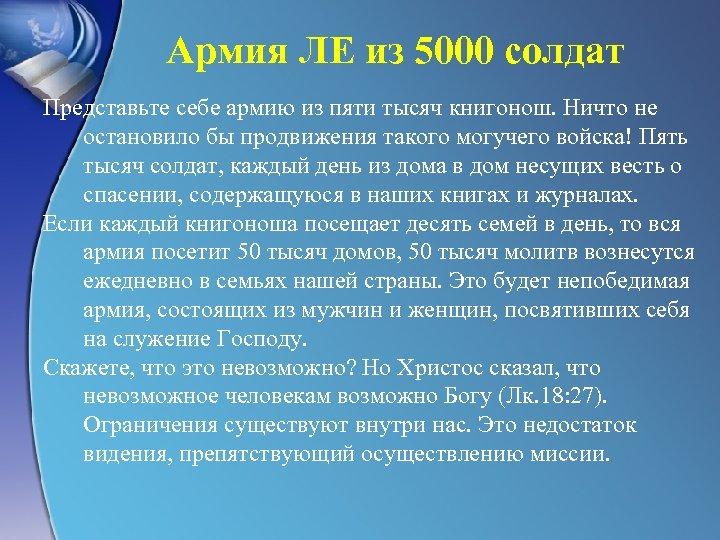Армия ЛЕ из 5000 солдат Представьте себе армию из пяти тысяч книгонош. Ничто не