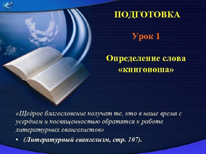 ПОДГОТОВКА Урок 1 Определение слова «книгоноша» «Щедрое благословение получат те, кто в наше