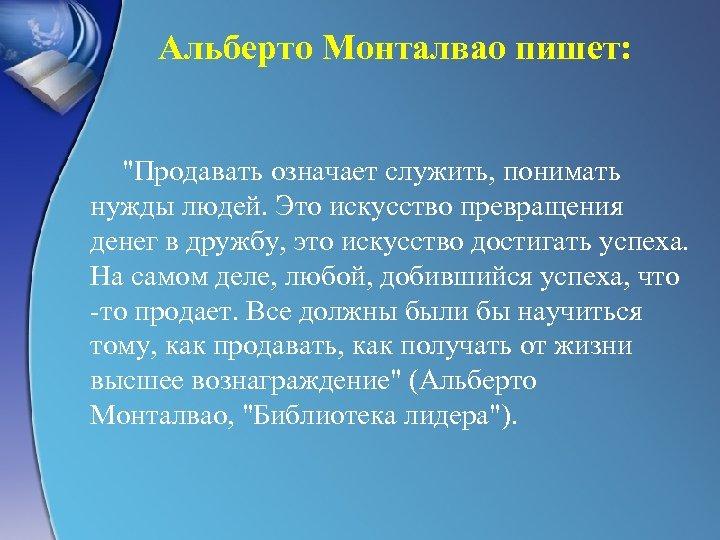 Альберто Монталвао пишет: