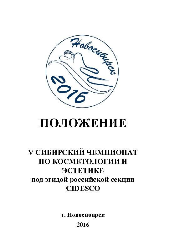ПОЛОЖЕНИЕ V СИБИРСКИЙ ЧЕМПИОНАТ ПО КОСМЕТОЛОГИИ И ЭСТЕТИКЕ под эгидой российской секции CIDESCO г.