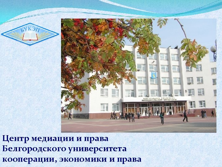 Центр медиации и права Белгородского университета кооперации, экономики и права
