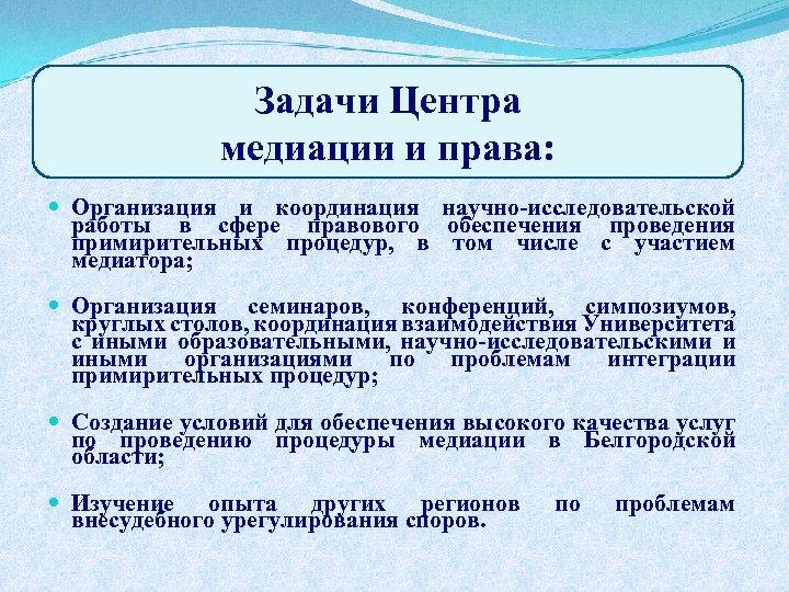Задачи Центра медиации и права: Организация и координация научно-исследовательской работы в сфере правового обеспечения